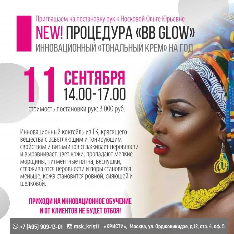 11.09.19 Процедура BB Glow-min.jpg
