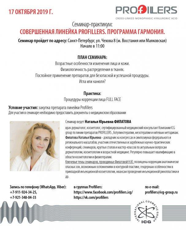 2019_10_17_filatova_Profillers_seminar-01.jpg