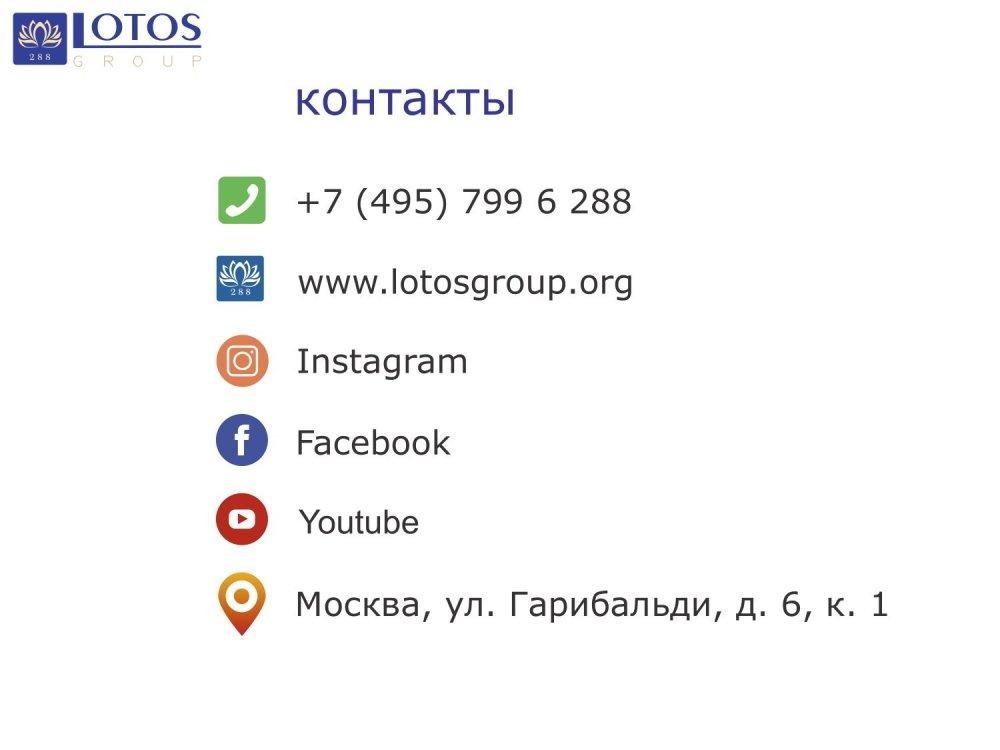 "LakiaО2toDermSkinСultureQT FillMira Line""LOTOS group"" - международный дистрибьютор профессиональной косметики из Южной Кореи производителей «V45», «QT Fill», «tHERMOCEUTICAL», «DN64», «Everline», «Lakia», «O2toDerm», «MiraLine»"