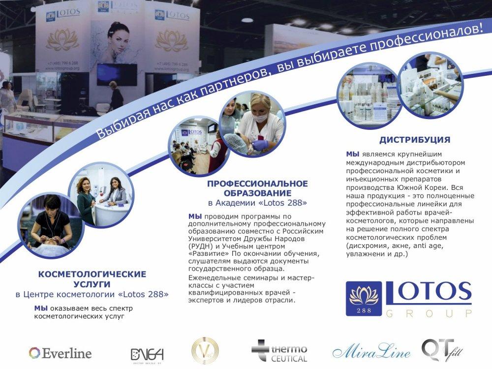 """""""LOTOS group"""" - международный дистрибьютор профессиональной косметики из Южной Кореи производителей «V45», «QT Fill», «tHERMOCEUTICAL», «DN64», «Everline», «Lakia», «O2toDerm», «MiraLine»"""