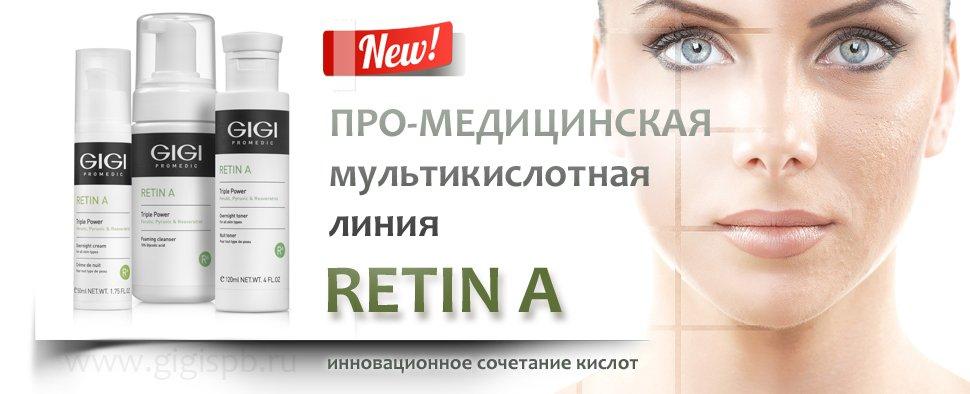 GIGI_BANNER_RETIN_A_Main_New.jpg