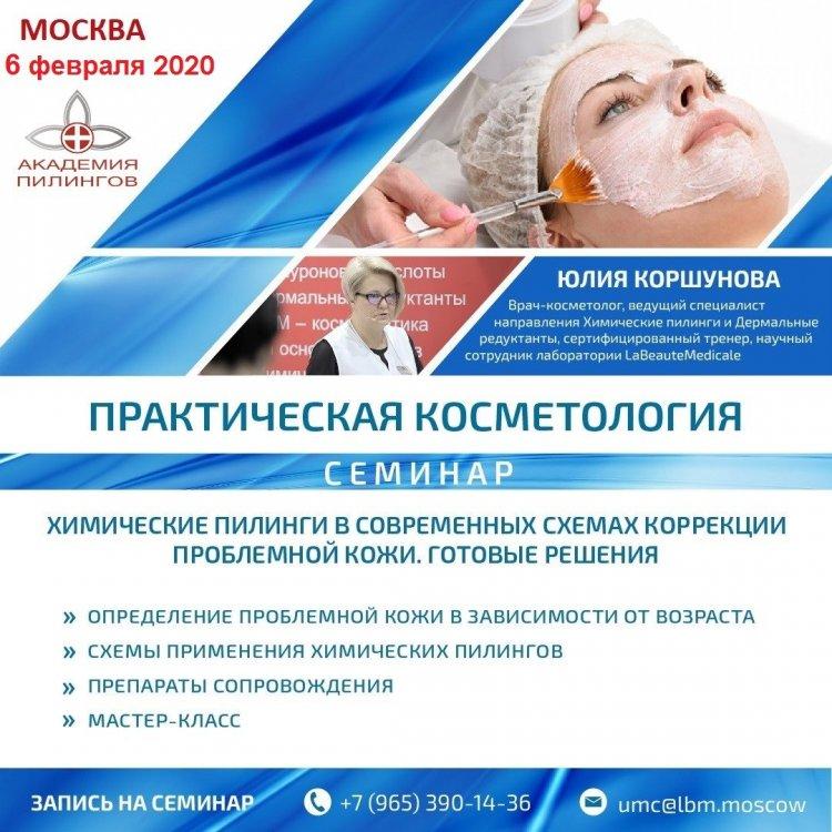 Banner_Пилинги_ Коршунова-01.jpg
