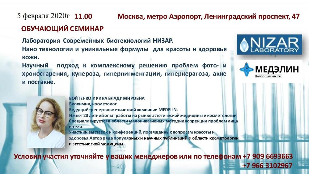 АНОНС СЕМИНАР НИЗАР 05.02.2020.jpg