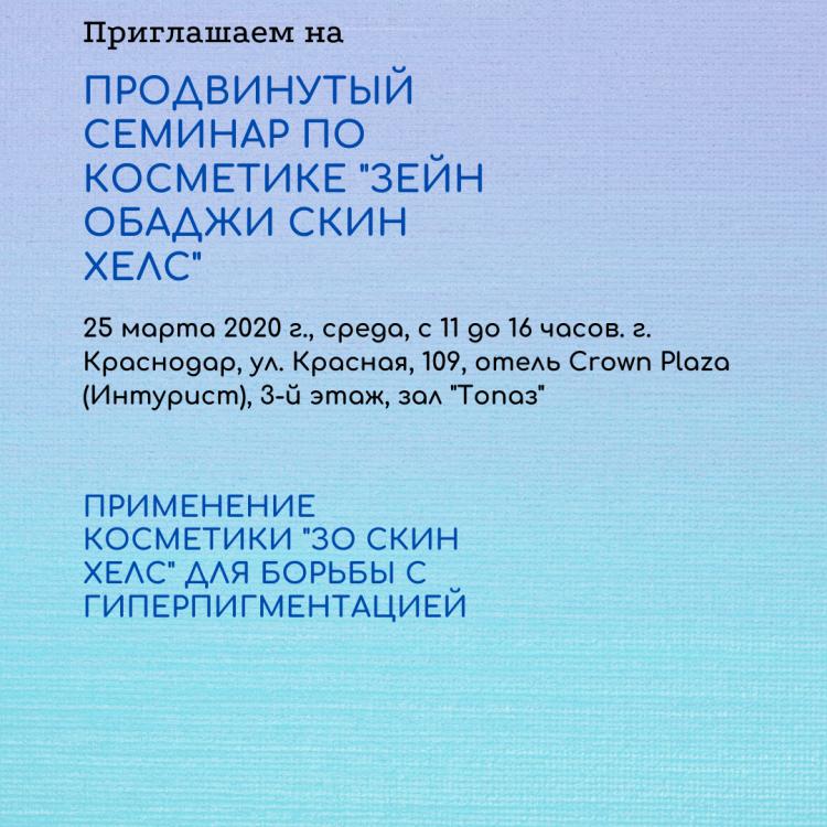 25 марта Краснодар продвинутый ZO Skin Health.png