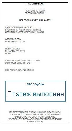 eurocharmru чек.jpg