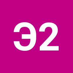 эльвира 21