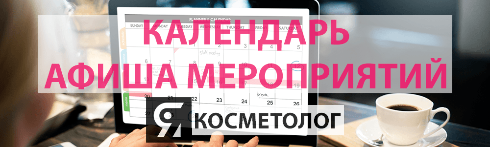 АФИША КОСМЕТОЛОГА - календарь косметологических мероприятий